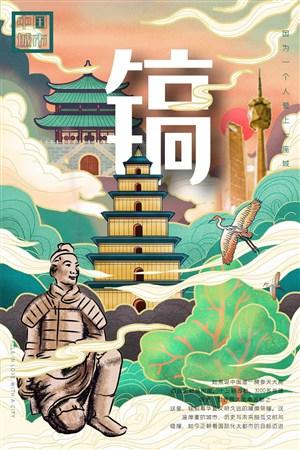中国城市潮旅游西安古都兵马俑手绘海报素材