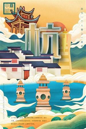 中国城市潮旅游杭州西湖手绘海报素材
