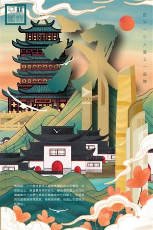 中国城市潮旅游武汉黄鹤楼手绘海报素材