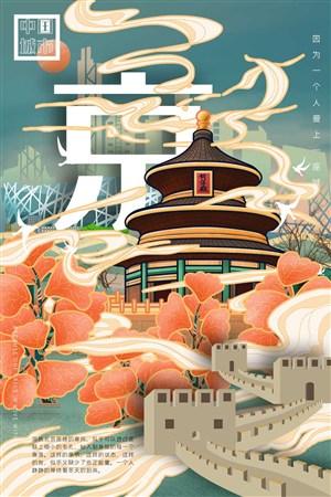 中国城市潮旅游北京新年殿手绘海报素材