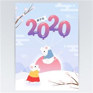 2020鼠年卡通鼠庆新年海报矢量素材