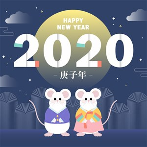 2020鼠年卡通鼠新年快乐海报矢量素材