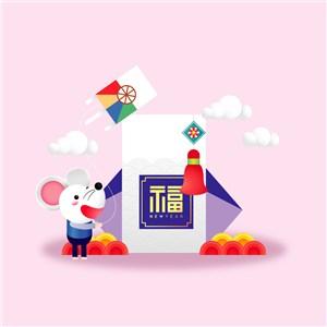 2020鼠年送福新年快樂矢量海報素材