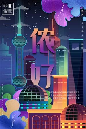 中国城市潮旅游上海东方明珠手绘海报