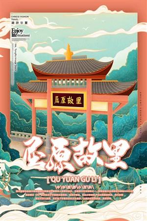 中国城市潮旅游屈原故里手绘海报素材