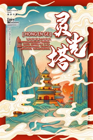 中国城市潮旅游灵光塔手绘海报素材