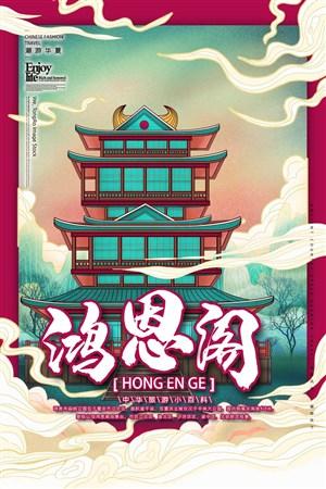 中国城市潮旅游重庆游恩阁手绘海报素材