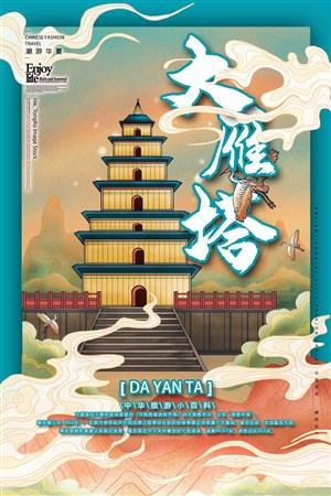 中国城市潮旅游西安大雁塔手绘海报素材