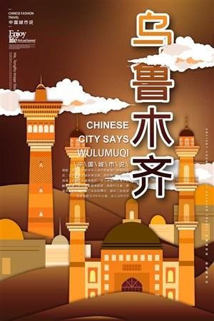 中國城市潮旅游新疆烏魯木齊手繪海報
