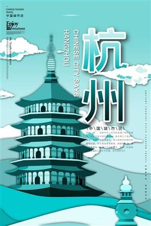 中國城市潮旅游杭州雷峰塔手繪海報