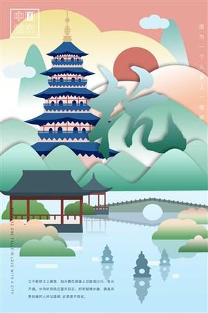 中國城市潮旅游杭州西湖雷峰塔手繪海報