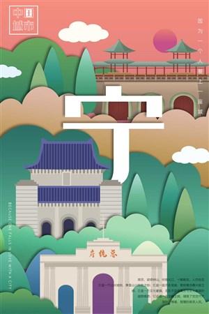 中國城市潮旅游南京總統府手繪海報素材