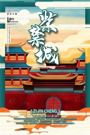 中國城市潮旅游紫禁城手繪海報素材