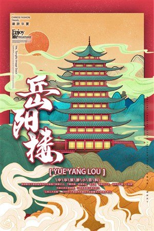 中國城市潮旅游岳陽樓手繪海報素材