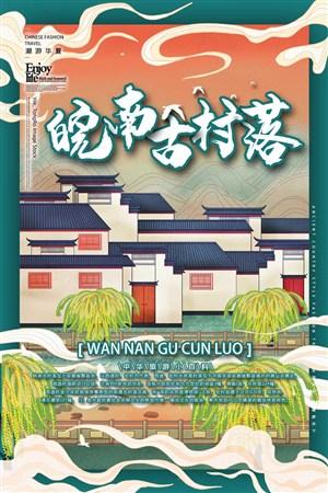 中國城市潮旅游皖南古村落宏村手繪海報素材