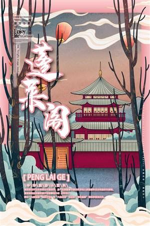 中國城市潮旅游煙臺蓬萊閣手繪海報素材