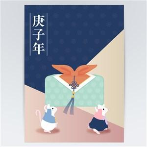 2020卡通鼠賀禮新年節日海報設計矢量素材