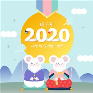 2020卡通鼠賀新年海報設計矢量素材