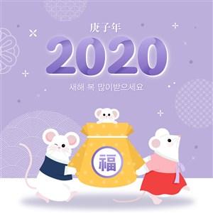 2020可爱卡通鼠新年送福海报矢量素材