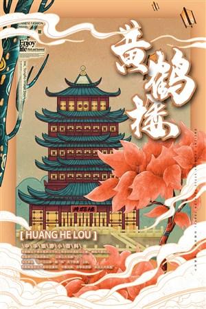 中國城市潮旅游黃鶴樓手繪海報素材