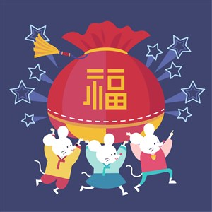 2020鼠年卡通鼠送福新年節日海報矢量素材