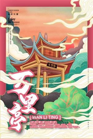 中國城市潮旅游萬里亭手繪海報素材