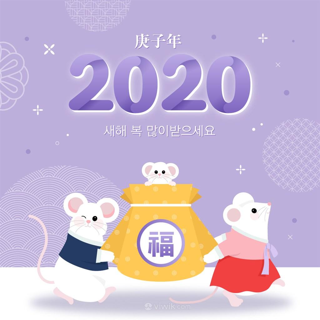 2020可愛卡通鼠新年送福海報矢量素材