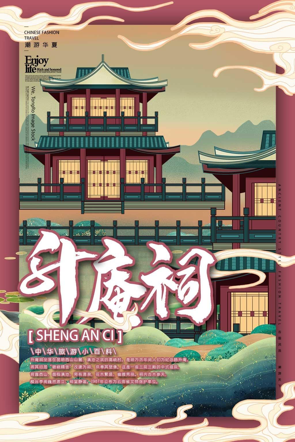 中國城市潮旅游昆明升庵祠手繪海報素材