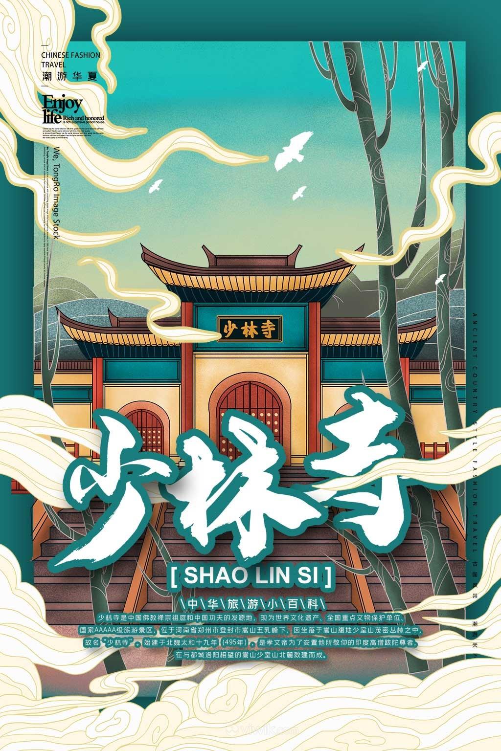 中國城市潮旅游鄭州少林寺手繪海報素材