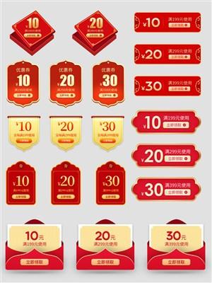 淘宝天猫红色新年优惠券年货节优惠券模板