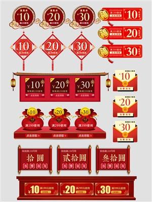 淘宝天猫年货节新年优惠券红色喜庆模板