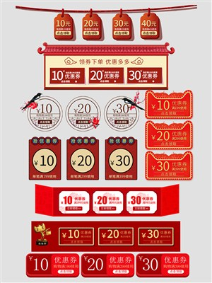 淘宝天猫中国风新年优惠券年货节优惠券模板