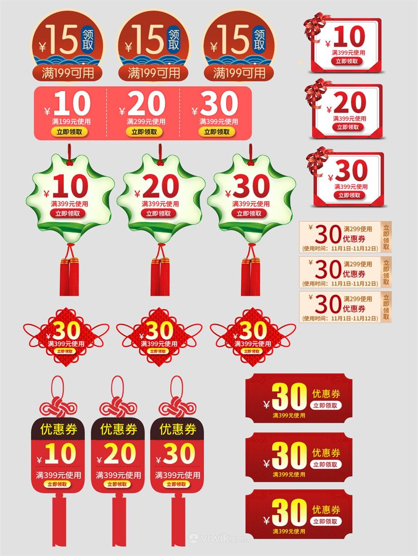 淘宝天猫新年年货节优惠券模板
