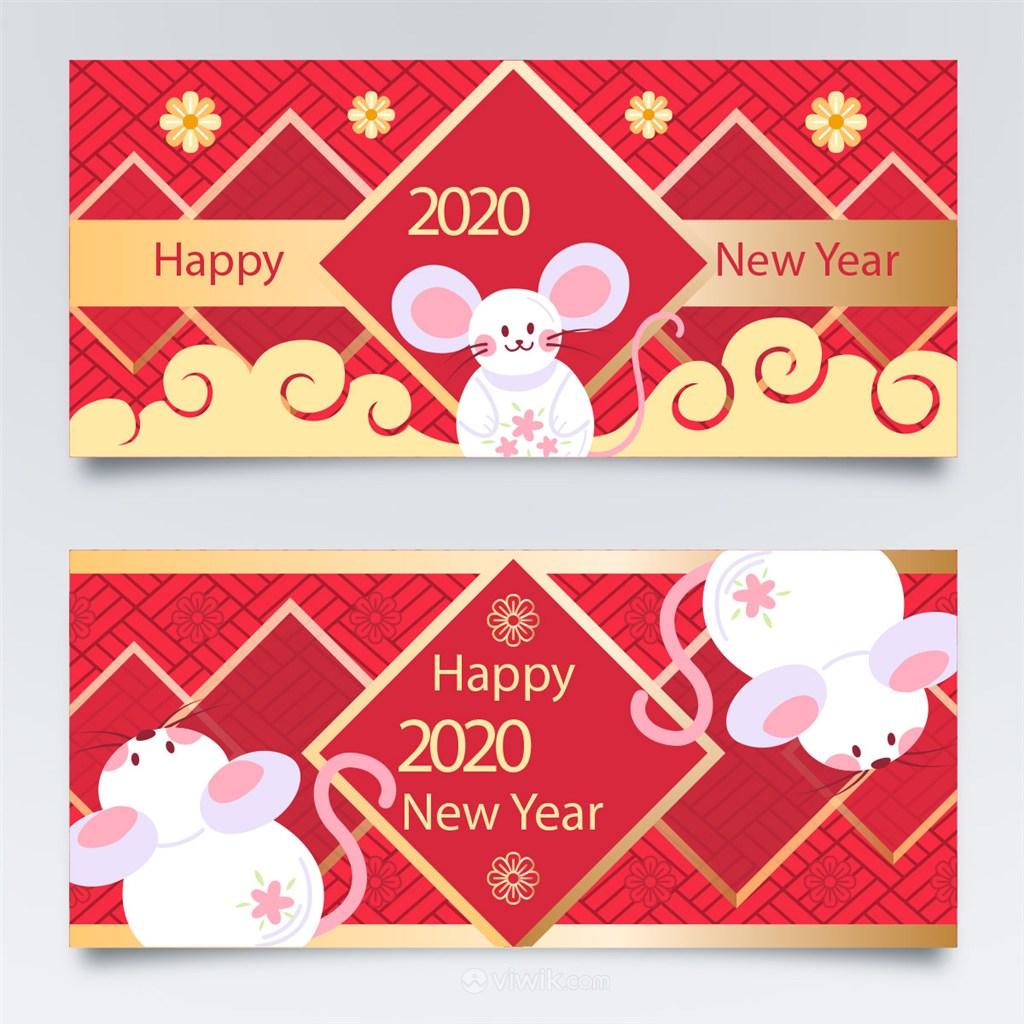 2020年新年快乐鼠年banner矢量素材