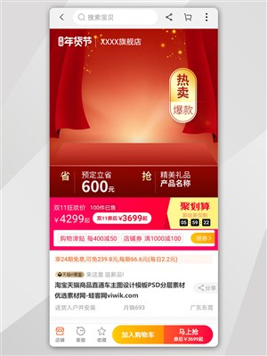 年货节淘宝电商主图新年活动直通车春节红色主图