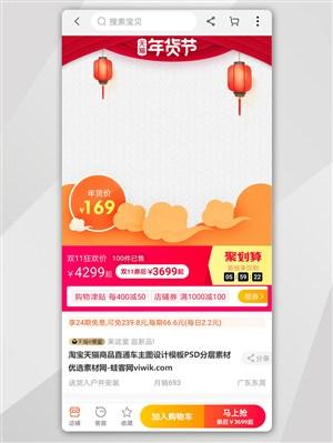 淘宝天猫年货节新年春节日用品主图直通车模板