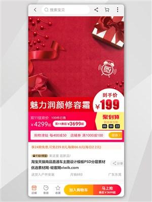 新年年貨節紅色喜慶化妝品主圖模板