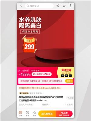 電商新年紅色中國風春節活動主圖新年活動