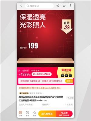 电商红色中国风春节活动主图新年活动