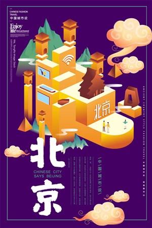 潮旅游之中国城市北京2.5d立体插画海报