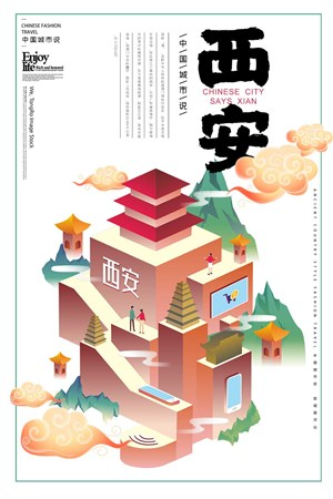 潮旅游之中国城市西安2.5d立体插画海报