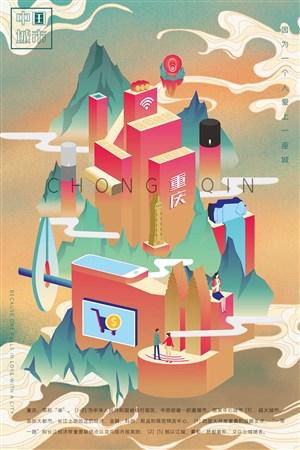 潮旅游之中国城市重庆2.5d立体插画海报