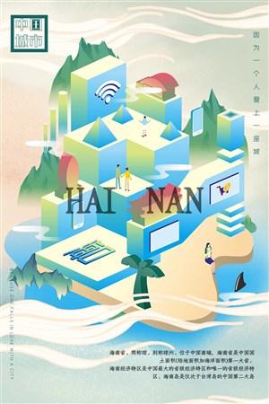 潮旅游之中国城市海南2.5d立体插画海报