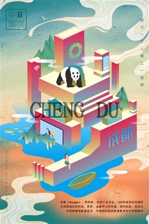 潮旅游之中国城市成都2.5d立体插画海报