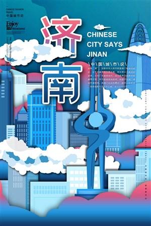 潮旅游之中國城市濟南手繪海報