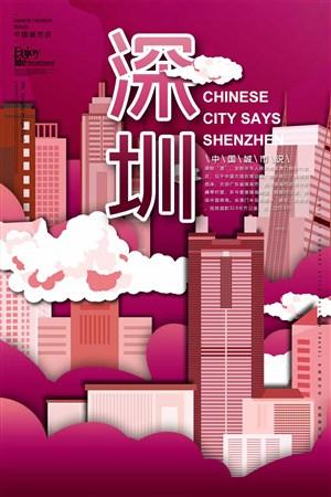 潮旅游之中國城市深圳手繪海報
