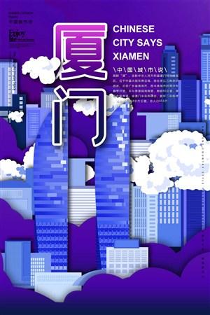 潮旅游之中國城市廈門手繪海報