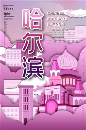 潮旅游之中國城市哈爾濱手繪海報