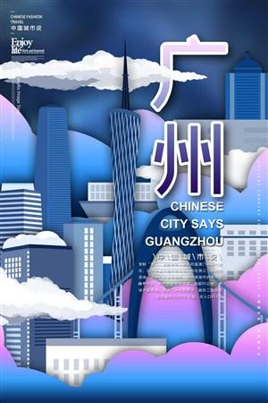 中國城市潮旅游廣州小蠻腰手繪海報