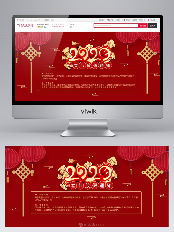 2020鼠年春节淘宝电商放假通知模板